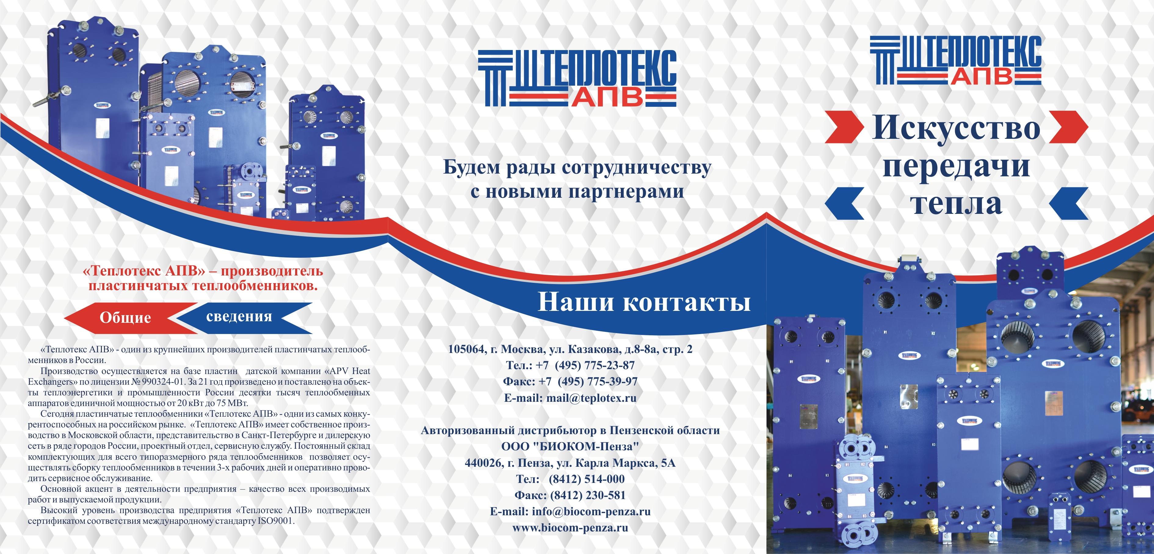 Уплотнения теплообменника APV J107 Пенза Пластинчатый теплообменник Sondex S9 Сергиев Посад